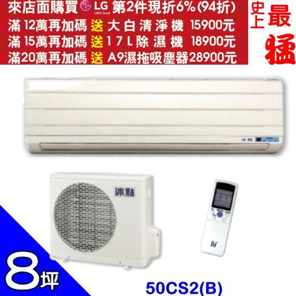 BD冰點【50CS2(B)/FI-50CS2(B)/FU-50CS2(S)】分離式冷氣《來店LG加碼第2件現折94折+12期0利率》