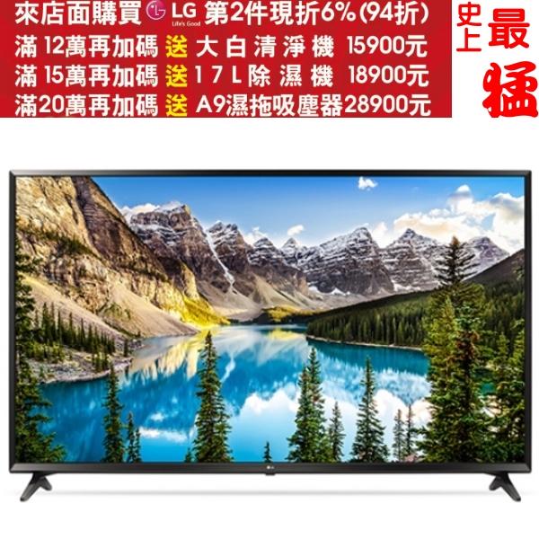 含運無安裝LG樂金【55UJ630T】55吋4K電視(與55UJ658T 55UK6320PWE 55UK6540PWD同尺寸)