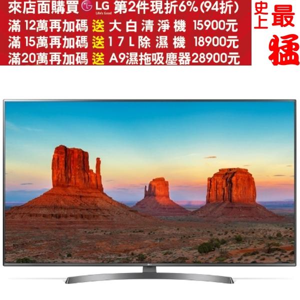 《結帳更優惠》【LG 樂金】55吋4K智慧連網液晶電視55UK6540PWD(新款取代55UJ658T 55UJ630T)