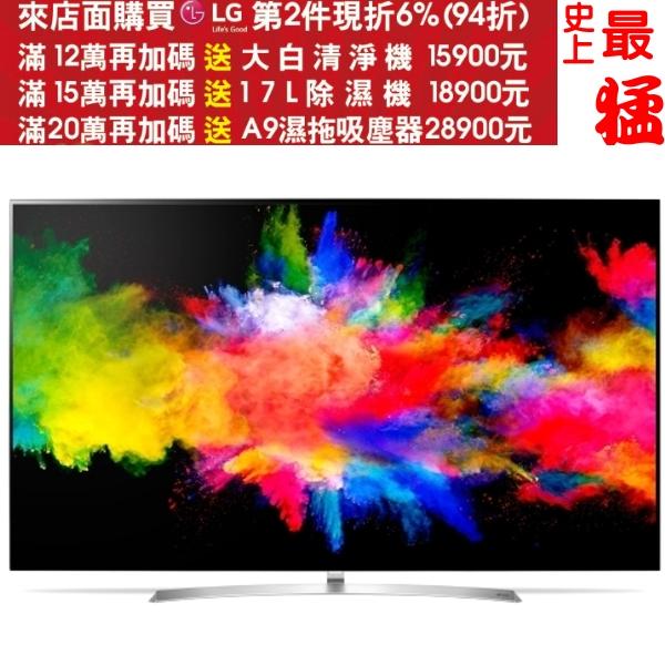 《結帳更優惠》LG樂金【OLED65B7T】《65吋》電視(出清優惠CP值勝OLED65C8PWA KD-65A1)