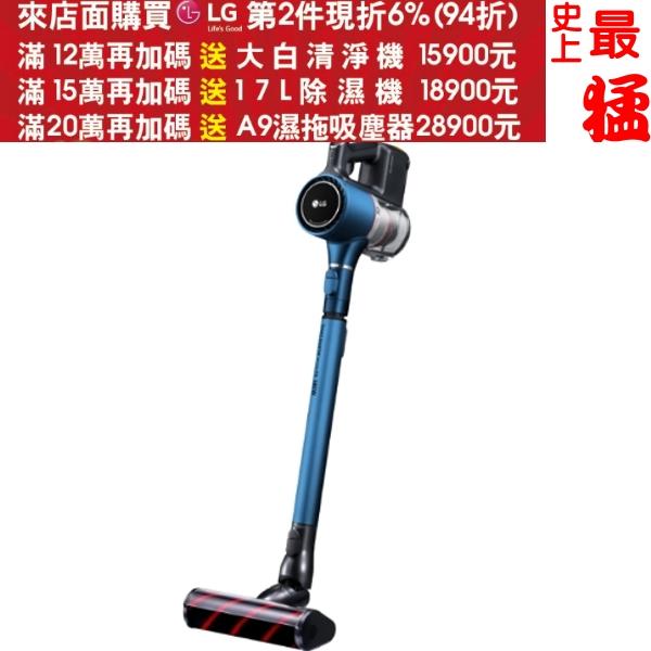 LG樂金【A9DDFLOOR】 藍色 手持無線吸塵器 福利品