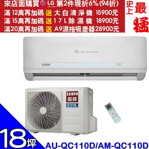 SAMPO聲寶【AU-QC110D/AM-QC110D】《變頻》分離式冷氣