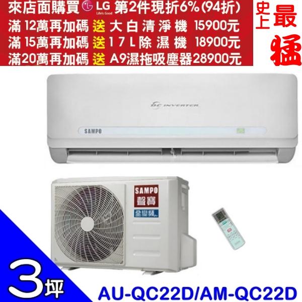 SAMPO聲寶【AU-QC22D/AM-QC22D】《變頻》分離式冷氣