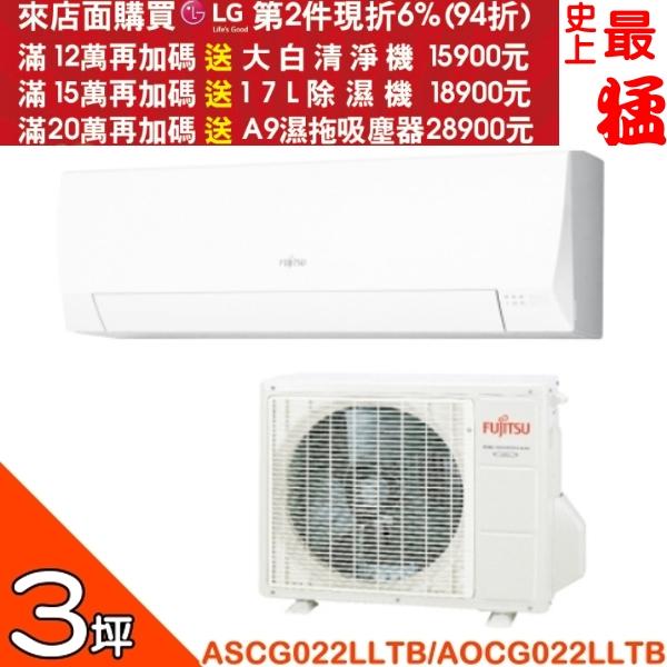 富士通FUJITSU【ASCG022LLTB/AOCG022LLTB】《變頻》+《冷暖》分離式冷氣