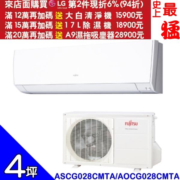 富士通FUJITSU【ASCG028CMTA/AOCG028CMTA】《變頻》分離式冷氣