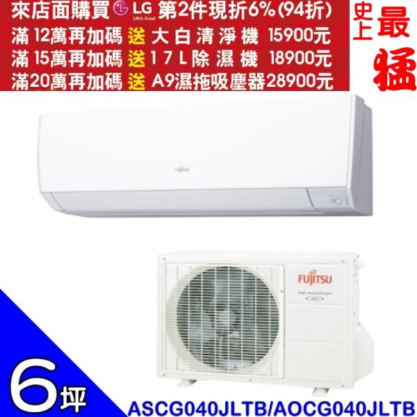 富士通FUJITSU【ASCG040JLTB/AOCG040JLTB】《變頻》分離式冷氣