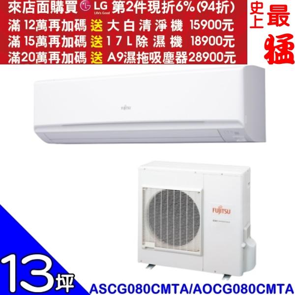 富士通FUJITSU【ASCG080CMTA/AOCG080CMTA】《變頻》分離式冷氣