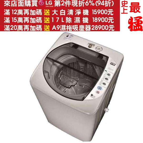 《結帳更優惠》SANLUX台灣三洋【ASW-87HTB】洗衣機《6.5公斤》