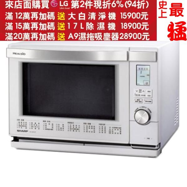 《結帳更優惠》SHARP夏普【AX-MX3T-W】水波爐