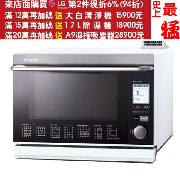 《結帳更優惠》SHARP夏普【AX-WP5T-W】水波爐