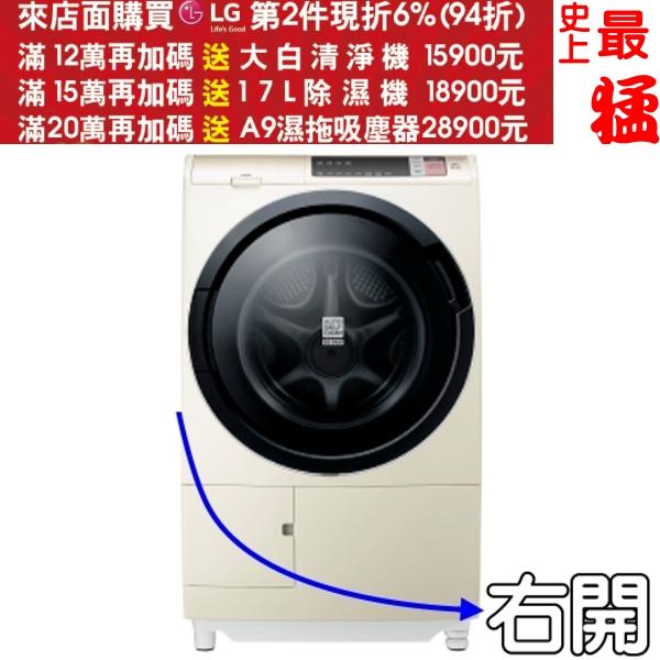 《結帳更優惠》HITACHI日立【BDSV125AJR】洗衣機《12.5公斤,右開》