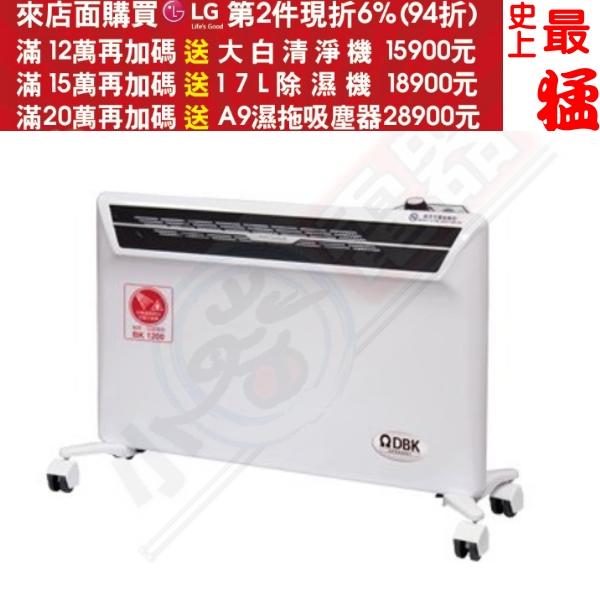 《結帳更優惠》北方【BK1200】對流式電暖器 房間浴室兩用《來店LG加碼第2件現折94折+12期0利率》