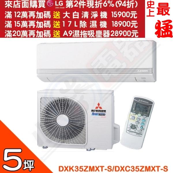 《結帳更優惠》MITSUBISHI三菱重工【DXK35ZMXT-S/DXC35ZMXT-S】《變頻》+《冷暖》分離式冷氣
