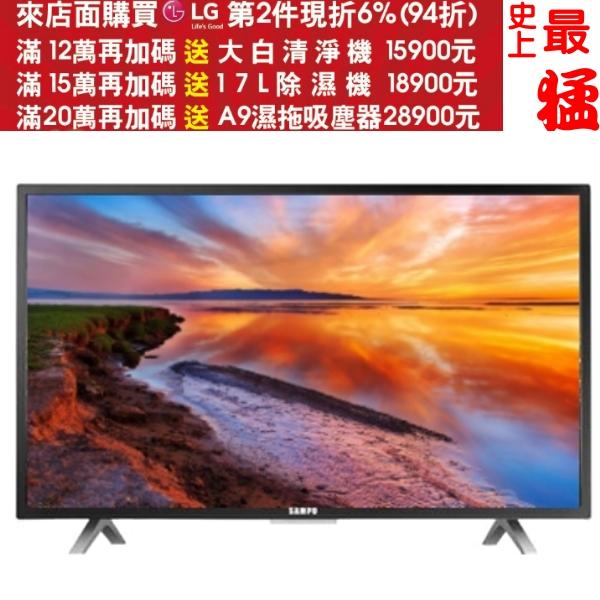 《結帳更優惠》SAMPO聲寶【EM-43AT17D】電視《43吋》《來店LG加碼第2件現折94折+12期0利率》