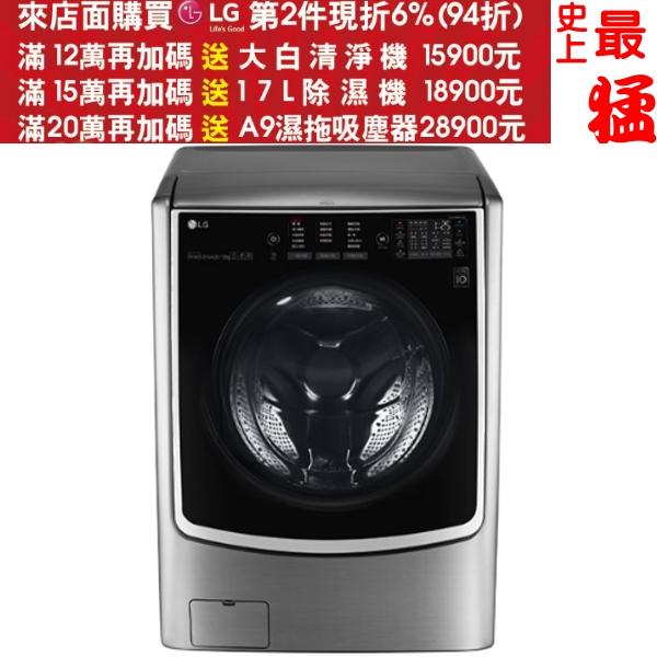 《結帳更優惠》LG樂金【F2721HTTV】21公斤蒸氣洗脫烘變頻滾筒洗衣機