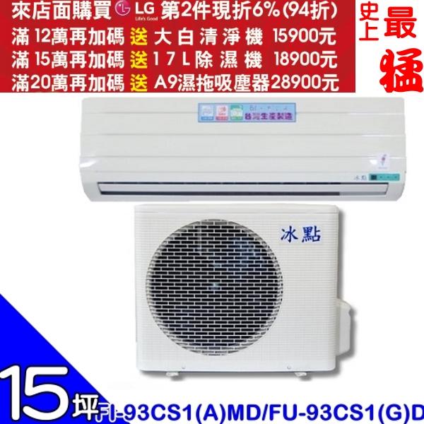 BD冰點【FI-93CS1(A)MD/FU-93CS1(G)D】分離式冷氣《來店LG加碼第2件現折94折+12期0利率》