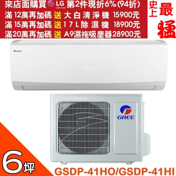 《最終結帳自動再打9折》GREE格力【GSDP-41HO/GSDP-41HI】《變頻》+《冷暖》分離式冷氣