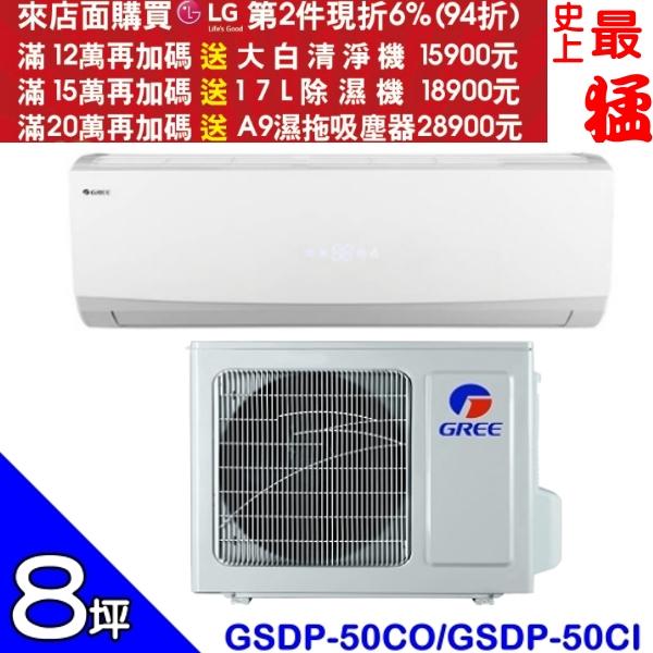 《最終結帳自動再打9折》GREE格力【GSDP-50CO/GSDP-50CI】《變頻》分離式冷氣