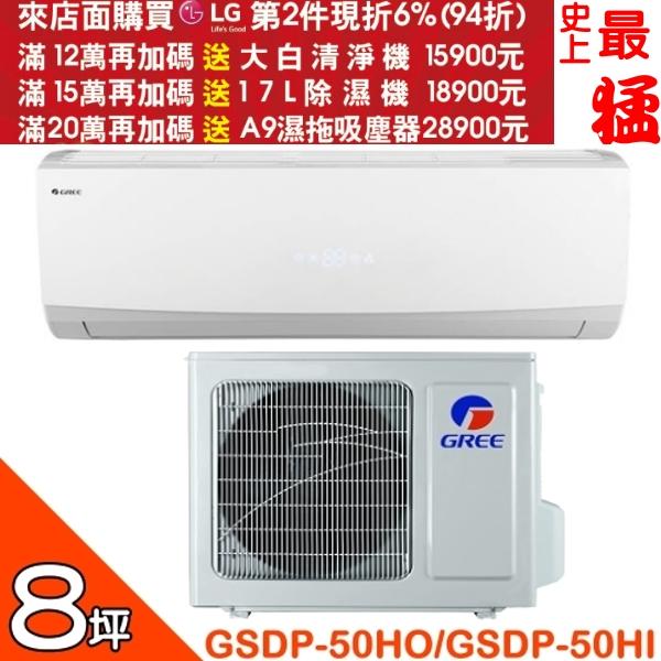 《最終結帳自動再打9折》GREE格力【GSDP-50HO/GSDP-50HI】《變頻》+《冷暖》分離式冷氣