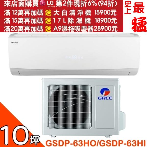 GREE格力【GSDP-63HO/GSDP-63HI】《變頻》+《冷暖》分離式冷氣