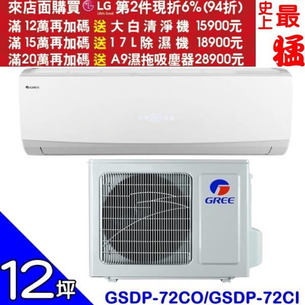 《最終結帳自動再打9折》GREE格力【GSDP-72CO/GSDP-72CI】《變頻》分離式冷氣
