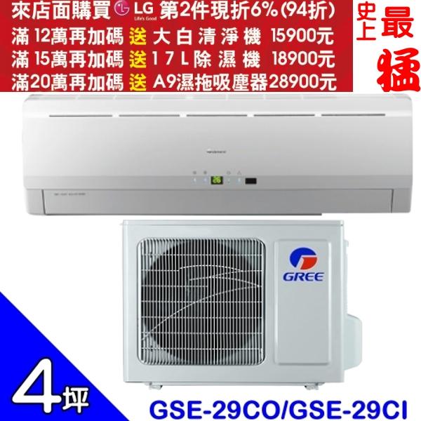 《最終結帳自動再打9折》GREE格力【GSE-29CO/GSE-29CI】《變頻》分離式冷氣