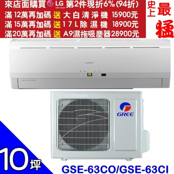 《最終結帳自動再打9折》GREE格力【GSE-63CO/GSE-63CI】《變頻》分離式冷氣