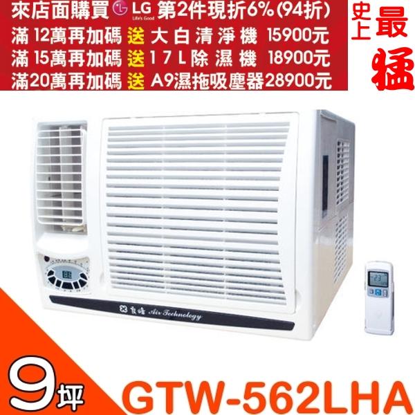 良峰RENFOSS【GTW-562LHA】窗型《冷暖》冷氣