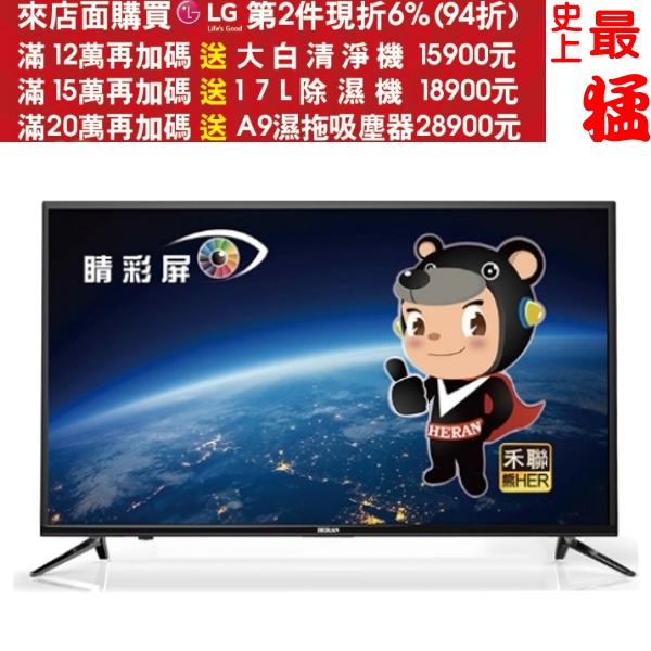 HERAN禾聯【HD-32DCT】《32吋》電視