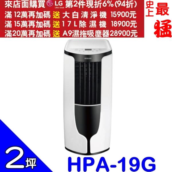 HERAN禾聯【HPA-19G】移動式冷氣