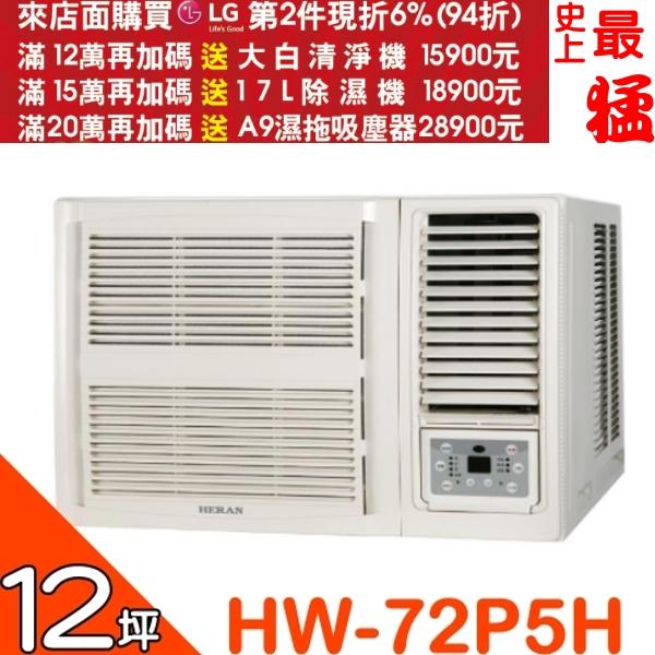 HERAN禾聯【HW-72P5H】《冷暖》窗型冷氣