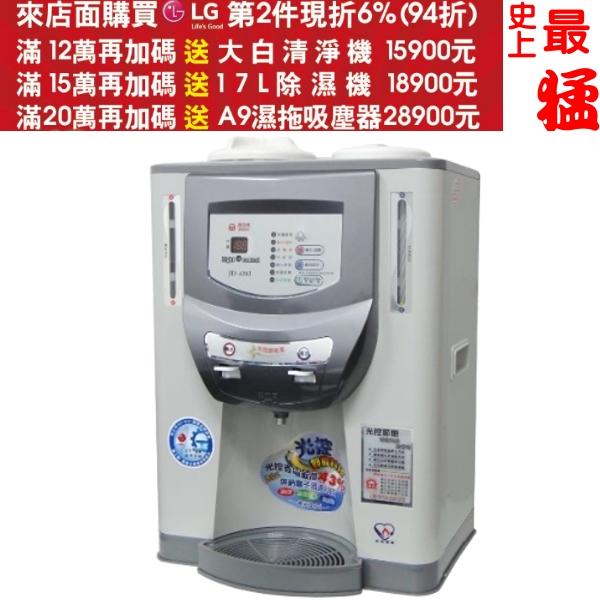 晶工牌【JD-4203】光控溫熱全自動開飲機