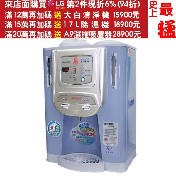 晶工牌【JD-4205】節能光控溫熱全自動開飲機