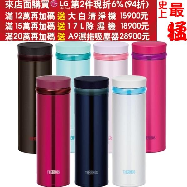 THERMOS 膳魔師 極輕量不鏽鋼真空保溫杯350ml-咖啡色【JNO-351】(MF0359SK)