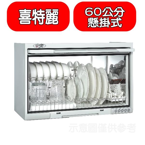 (全省安裝)喜特麗60公分懸掛式烘碗機白色JT-3760《來店LG加碼第2件現折94折+12期0利率》