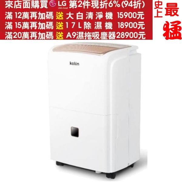歌林【KJ-A251B】液晶面板24L除濕機