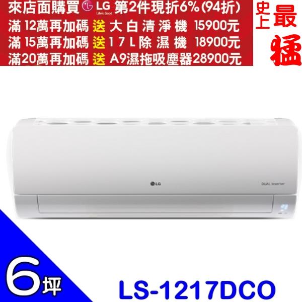 《結帳更優惠》LG樂金【LS-1217DCO/LS-U1217DCO/LS-N1217DCO】《變頻》分離式冷氣