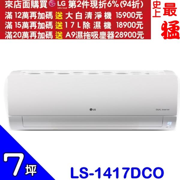 《結帳更優惠》LG樂金【LS-1417DCO/LS-U1417DCO/LS-N1417DCO】《變頻》分離式冷氣