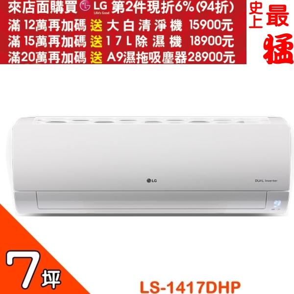《結帳更優惠》LG樂金【LS-1417DHP/LS-U1417DHP/LS-N1417DHP】《變頻》+《冷暖》分離式冷氣
