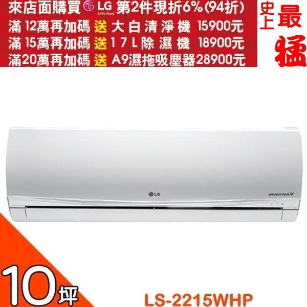 《結帳更優惠》LG樂金【LS-2215WHP/LS-U2215WHP/LS-N2215WHP】《變頻》+《冷暖》分離式冷氣
