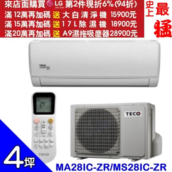 TECO東元【MA28IC-ZR/MS28IC-ZR】《變頻》分離式冷氣