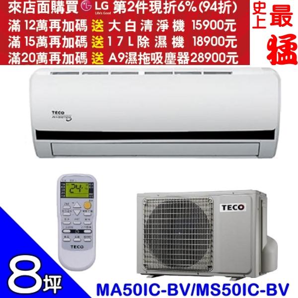 TECO東元【MA50IC-BV/MS50IC-BV】《變頻》分離式冷氣