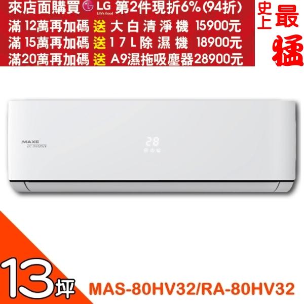 萬士益【MAS-80HV32/RA-80HV32】《變頻》《冷暖》分離式冷氣13坪《來店LG加碼第2件現折94折+12期0利率》