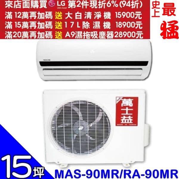 萬士益MAXE【MAS-90MR/RA-90MR】分離式冷氣《來店LG加碼第2件現折94折+12期0利率》