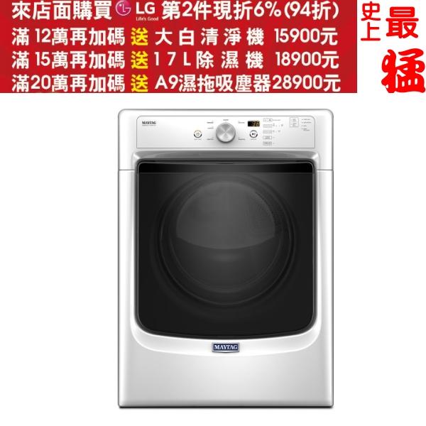 《可再來電、FB、LINE議價》Maytag美泰克15kg瓦斯型滾筒乾衣機MGD3500FW《來店LG加碼第2件現折94折+12期0利率》