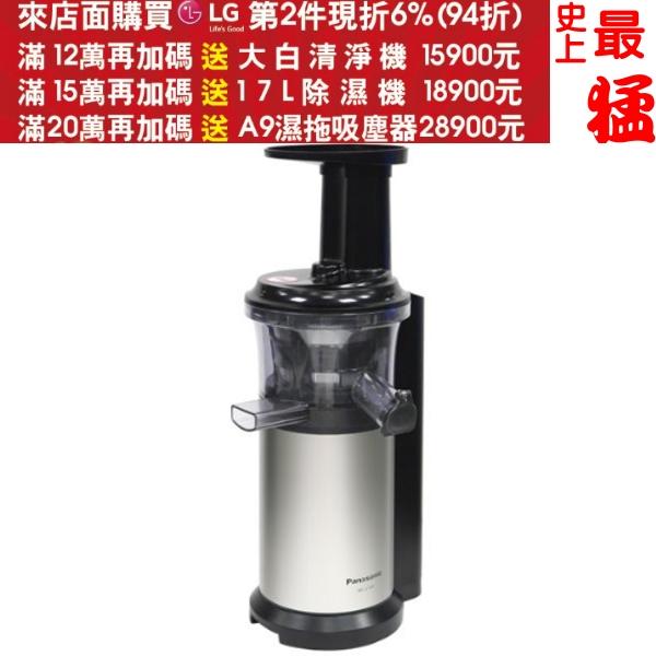《結帳更優惠》Panasonic國際牌【MJ-L500】慢磨機