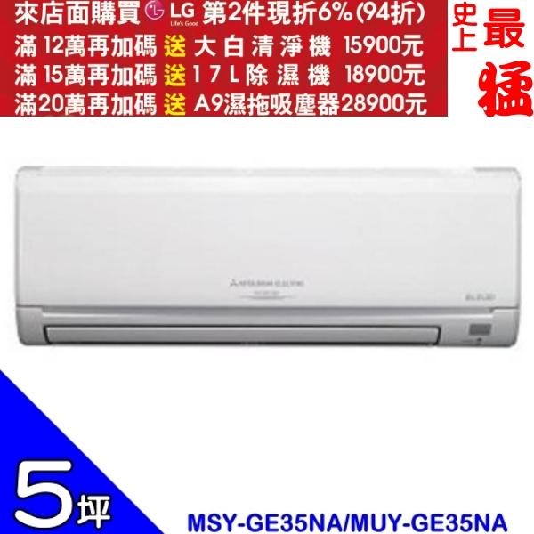 MITSUBISHI三菱【MSY-GE35NA/MUY-GE35NA】靜音大師變頻冷氣
