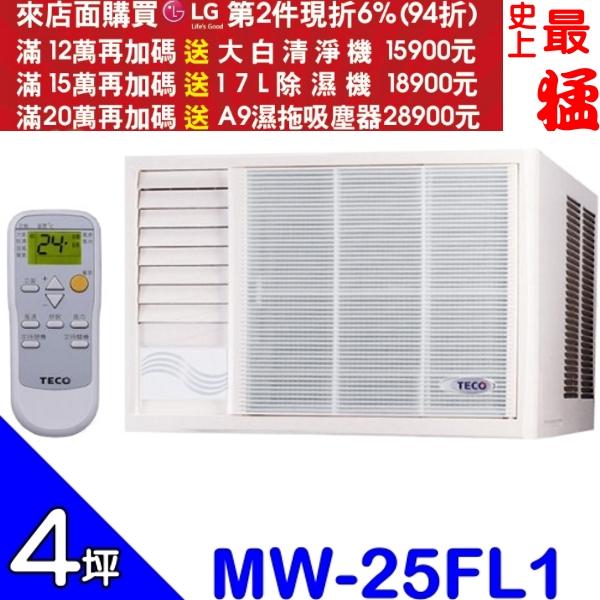 TECO東元【MW-25FL1】窗型冷氣