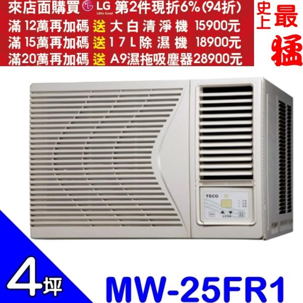 TECO東元【MW-25FR1】窗型冷氣