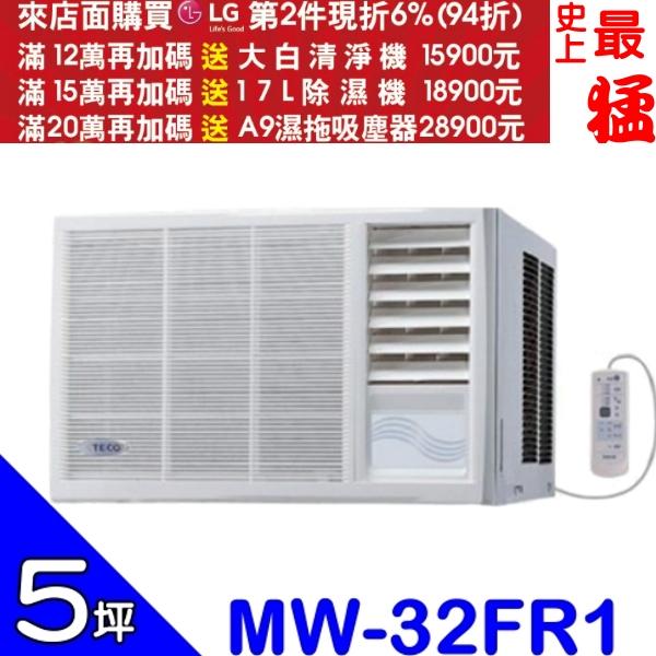 TECO東元【MW-32FR1】窗型冷氣